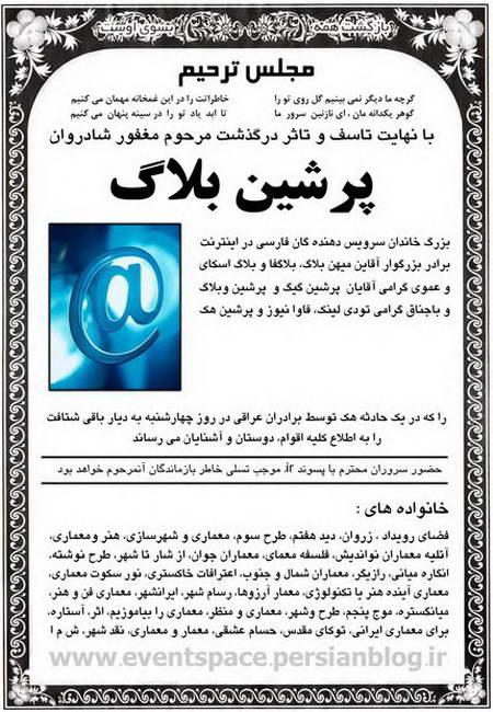 هکرهای عراقی و پرشین بلاگ بی دفاع