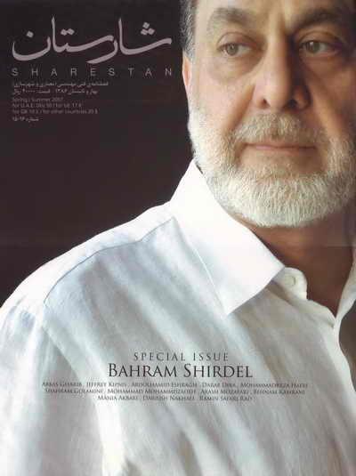 بهرام شیردل معمار ایرانی