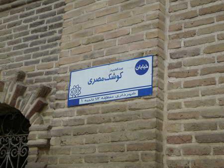 معماری قدیم و جدید تهران - میدان مشق
