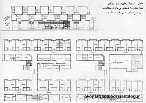 کنگره بین المللی زنان آرشیتکت در رامسر - طرح بیمارستان کوی دانشگاه تهران