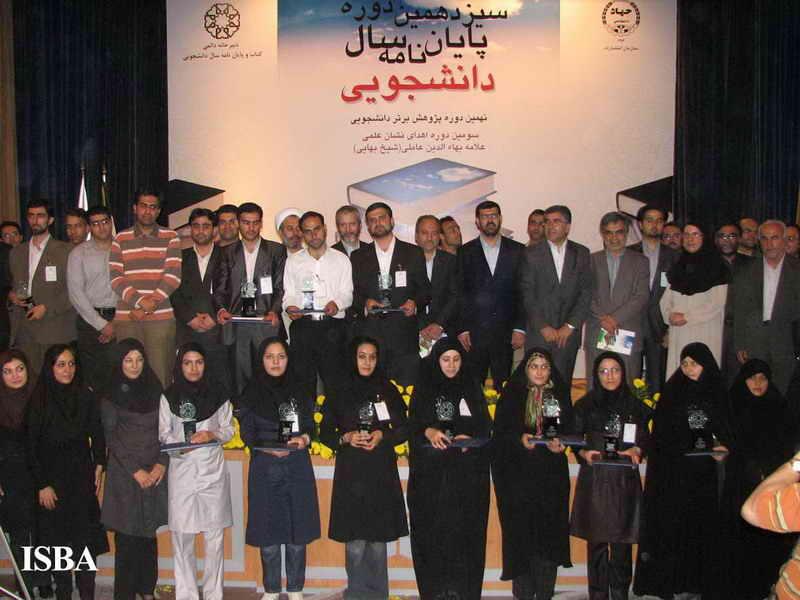 سیزدهمین دوره پایان نامه سال جهاد دانشگاهی