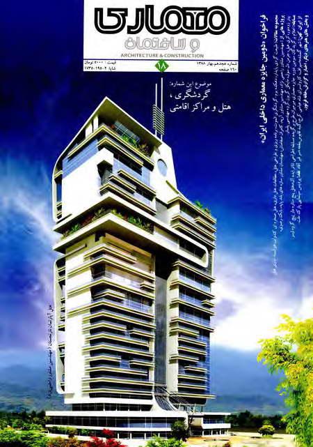 مجله معماری و ساختمان - شماره 18