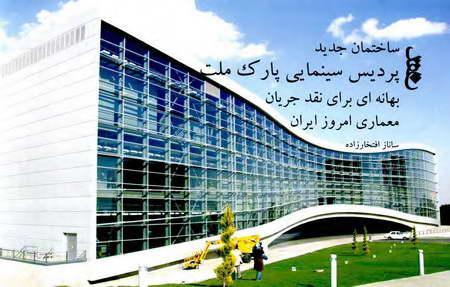 پردیس سینمایی پارک ملت - ساناز افتخارزاده