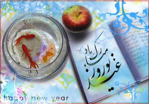 سال نو مبارک - 1390