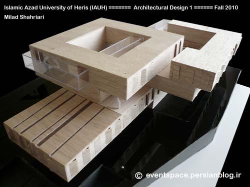 دانشگاه آزاد هریس - طرح معماری 1 - طراحی یک خانه فرهنگ – میلاد شهریاری