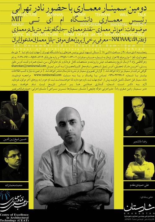 دومین سمینار معماری مجله شارستان با حضور نادر تهرانی