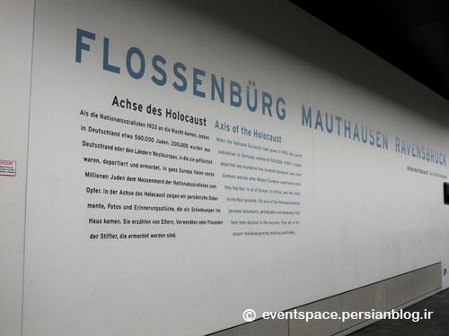 گرافیک محیطی در موزه برلین - Environmental Graphic at Berlin Museum